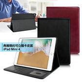 AISURE for iPad Mini 4典雅簡約可立插卡皮套