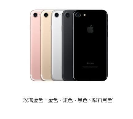 [JS數位]24分期0利率 Apple iPhone 7 128GB 銀色、金色、玫瑰金、黑、曜石黑