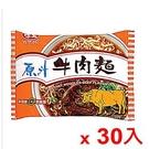 味王原汁牛肉麵組合包82g*30包(箱)【愛買】