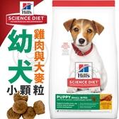 【🐱🐶培菓寵物48H出貨🐰🐹】美國Hills新希爾思》幼犬雞麥特調食譜/小顆粒2.04kg/4.5lb