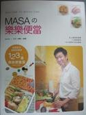 【書寶二手書T6/餐飲_XDP】MASA的樂樂便當_MASA