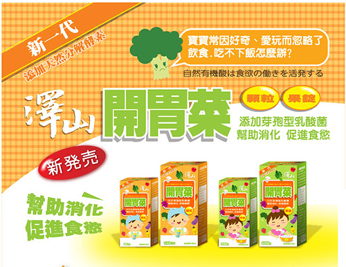 澤山 開胃菜 顆粒150g