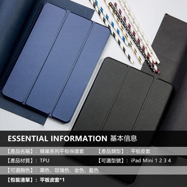 智慧休眠 平板皮套 iPad Air Air2 Mini 2 3 4 蜂巢 散熱 支架 保護套 防摔 保護殼