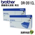 【二支組合】BROTHER DR-351CL 351CL 原廠盒裝感光滾筒 適用 L8600CDW L8850CDW L9550CDW