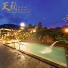 (台北)陽明山天籟渡假酒店-露天風呂SPA暢遊單人券