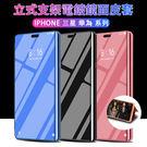 鏡面皮套 iPhone X Xr Xs Max 7 8 6 6S plus 手機皮套 新款 翻蓋 電鍍半透 保護套 皮套 支架 休眠 保護殼