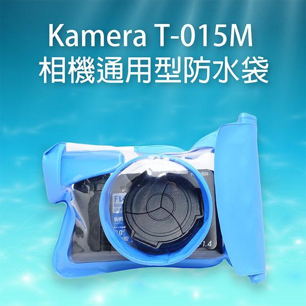 攝彩@Kamera T-015M 相機防水袋 通用型 潛水 游泳 浮潛 防塵防沙 單眼相機 保固一年