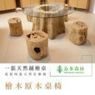玻璃原木餐桌|台灣檜木|碳化處理|檜木原木椅|檜木圓桌|圓形會議桌|原木傢俱|實木家具