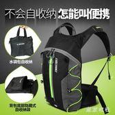 戶外運動騎行背包超輕可折疊徒步登山越野跑步水袋包10L QQ6861『東京衣社』
