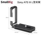 【震博】Smallrig Cage 3003 L型支架( Sony A7SIII 專用L架) 適用於ILCE-7SM3