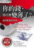 (二手書)你的錢,為什麼變薄了?:通貨膨脹的真相