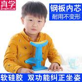 兒童坐姿矯正器矯姿寶小學生防近視糾姿器保護器寫字護眼架【巴黎世家】