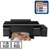EPSON L805六色Wi-Fi CD印單功連續供墨印表機【加購一組墨水上網登錄升級3年保固】