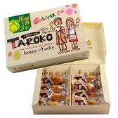 豐興餅舖 太魯閣花柚薯 8入盒裝