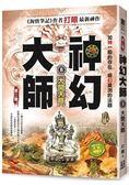 神幻大師Ⅱ之8【大開天眼】