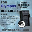 攝彩@超值USB充 隨身充電器 for Olympus BLS-5 行動電源 戶外充 體積小 一年保固