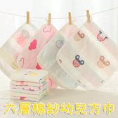 紗布毛巾 六層 純棉 寶寶 嬰幼兒 掛勾 口水巾 加厚 吸水巾