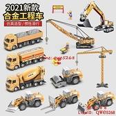 兒童合金工程車挖掘機玩具車套裝仿真模型推挖土機攪拌車吊車【齊心88】