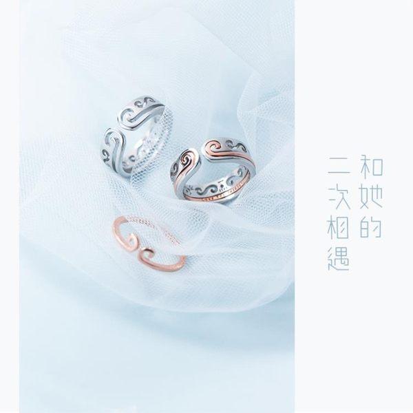 s925銀戒指情侶對戒愛你一萬年緊箍咒至尊寶金箍戒指/米蘭世家
