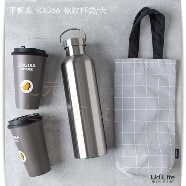 【九元生活百貨】9uLife 格紋杯袋/大 S0066 環保杯袋 飲料杯袋 長瓶身適用