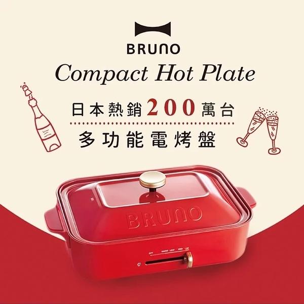 日本【BRUNO】 多功能電烤盤(紅色) 單身雙人時尚生活 鐵板料理 韓國烤肉 牛排 章魚燒 電火鍋