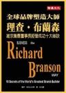 全球品牌塑造大師:理查‧布蘭森...