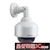 仿真監控 嚇賊 高速球型仿真攝像頭監控器假攝像機模型假監控探頭 帶燈防雨YTL