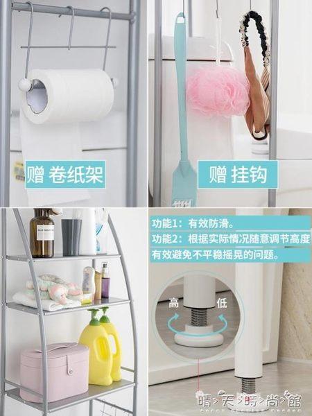 落地衛生間置物架壁掛浴室收納洗手間廁所洗衣機馬桶架子用品用具WD 晴天時尚館