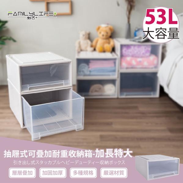 【FL生活+】大容量抽屜式可疊加耐重收納箱-加長特大款-53公升(YG-040)廚房~臥室~書房~浴室~可疊加