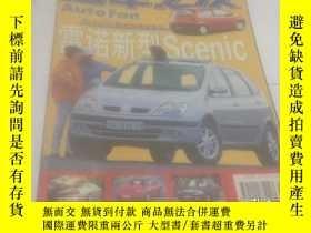 二手書博民逛書店罕見汽車之友1999年9期(封面:雷諾新型Scenic)Y511