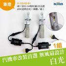 LED汽車改裝 零件批發 HB1-9003-H4飛利浦LED大燈4000流明白光(兩顆/組) (X-135-82-01)