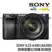 SONY a6300 黑色 附 16-70mm (24期0利率 免運 公司貨) E接環 ILCE-6300 附 SEL1670Z 支援 4K WIFI