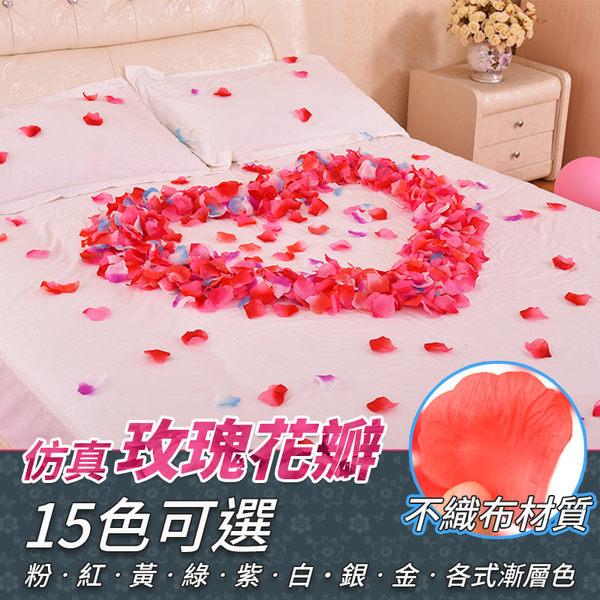 仿真玫瑰花瓣多色【HF004】派對慶生佈置禮物七夕情人節告白表白婚禮慶典求婚攝影道具#捕夢網
