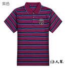 【男人幫】P0185*經典版型橫條配色BLF短袖POLO衫 紫色