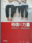 【書寶二手書T9/親子_KQL】相信的力量-相信孩子他就能做到_李鍾哲