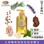 OSAVON男士專用-生薑咖啡固髮洗髮液體皂400ml