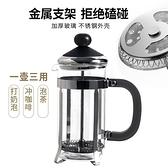 咖啡過濾杯 法壓壺咖啡壺咖啡粉沖泡過濾杯網家用打奶泡沖茶器手沖咖啡過濾器 卡洛琳