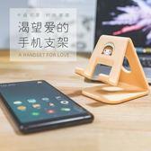 手機懶人支架主播直播神器手機桌面支架可愛卡通蘋果ipad平板架子 玩趣3C