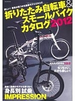 二手書博民逛書店 《@ JPN Book 2012 Catalog Folding Bike Small Bike》 R2Y ISBN:4777810070