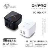 [富廉網] 【ONPRO】6A快充 雙USB 急速充電器 UC-HS6A2P 黑/白
