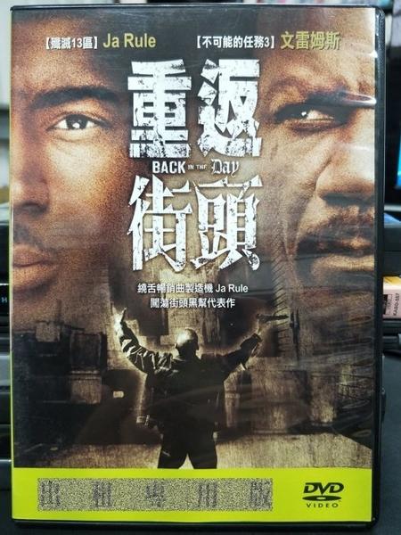 挖寶二手片-F07-001-正版DVD-電影【重返街頭】-文雷姆斯 Ja Rule(直購價)