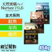 【殿堂寵物】Nurture PRO天然密碼  狗飼料  全系列 454g