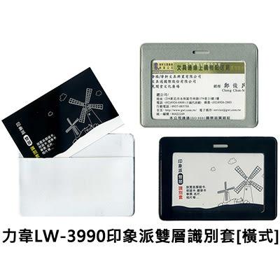 力韋LW-3990印象派雙層證件套/派司套/識別套 橫式