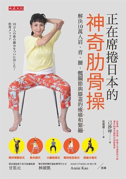 (二手書)正在席捲日本的神奇肋骨操:解決10萬人肩、背、腰、髖關節與膝蓋的痠痛和..