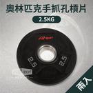 PU槓鈴片(2.5kg*2)/奧林匹克手抓孔槓片