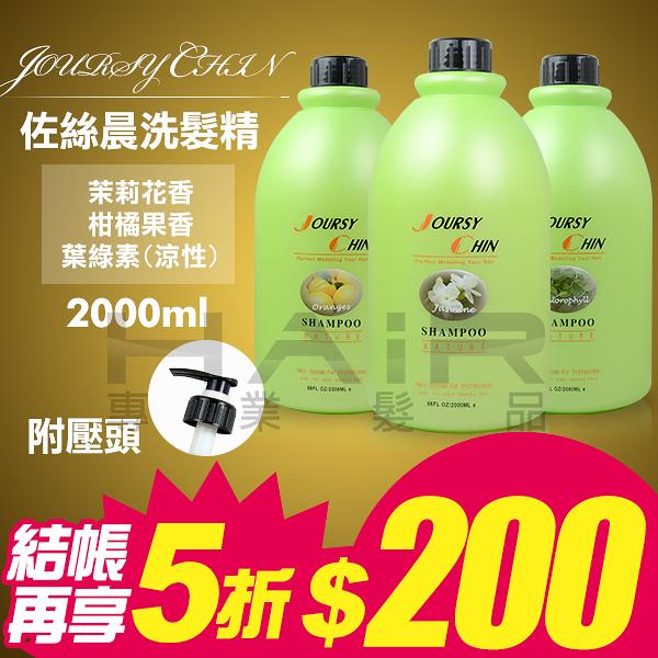 Joursy Chin 佐絲晨洗髮精 2000ml 茉莉花香/柑橘/葉綠素 超大容量【HAiR美髮網】