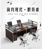 職員辦公桌四人位簡約現代2/4/6/8人屏風員工位隔斷辦公家具桌椅YXS娜娜小屋