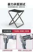 折疊椅子凳子小馬扎超輕戶外便攜式伸縮旅行釣魚椅裝備沙灘椅 YJT 【快速出貨】