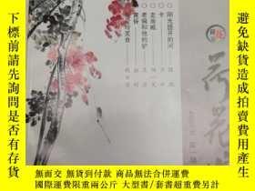 二手書博民逛書店荷花澱罕見2008年 第一期(雙月刊)Y462476