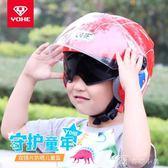 頭盔四季機車頭盔夏季防曬電動車男女半覆式帽半盔 YXS娜娜小屋